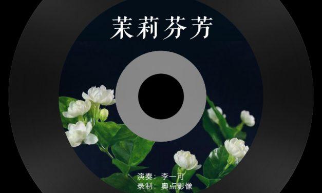 古筝独奏MV茉莉芬芳-李一可