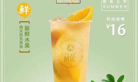 奶茶 饮料海报设计 广告设计